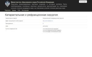2020 перечень рецензируемых вак журналов 01 04 00