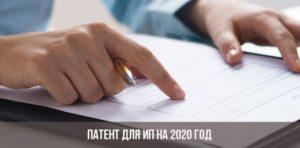 Патент можно ли продлить в 2020 году