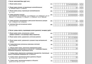 Бланки для декларации на налоговый вычет с покупки квартиры