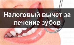 Как получить налоговый вычет за лечение и протезирование зубов родителю