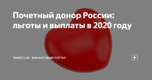 Доноры крови льготы на 2020 год по тк рф как проверить