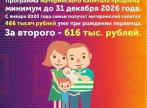 Иркутск что дают за рождения 3 ребёнка 2020г