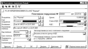 Образец платежного поручения при заказе выписки из егрюл 2020