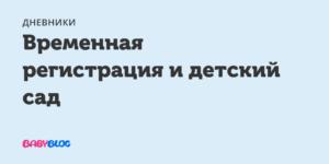 В детский сад с временной регистрацией москва 2020