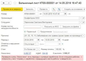 Районный коэффициент при расчете больничного г новосибирск