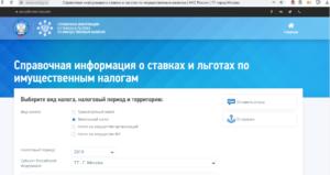 Земельный налог для пенсионеров в 2020 году в нижегородской области