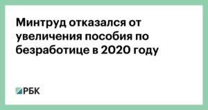 Расчет пособие по безработице в 2020 году мурманск