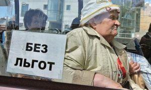 Какие льготы для пенсионеров в 2020 году в волгограде