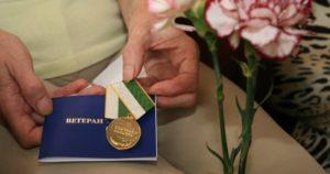 Как получить звание ветерана труда в саратовской области