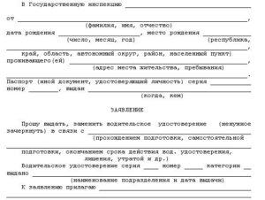 Заявление на сдачу экзамена в гибдд после лишения 2020 барнаул