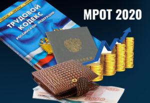 Оплата на бирже труда в 2020 году в челябинской области