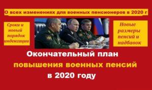 Единовременная выплата военным пенсионерам в 2020 году
