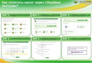 Как оплатить налоги за юр лицо от физ лица через приложение сб