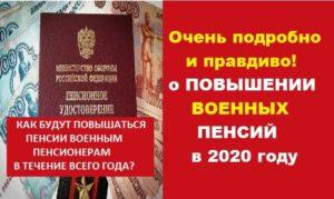 Пенсии вдовам военнослужащих в 2020 году