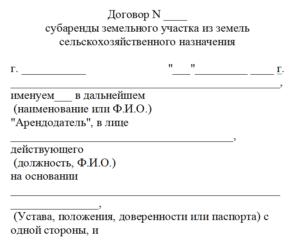 Договор субаренды земельного участка образец 2020