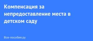 Компенчация за непредоставление детского сада новосибирск 2020