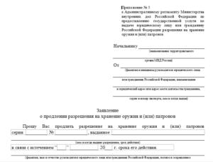 Заявление на продление лицензии на оружие 2020 образец