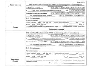 Госпошлина за изменение в учредительных документах 2020