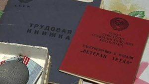 Г тольятти какие льготы положены в 2020г пенсионерам имеющих звание ветеран труда самарской обл