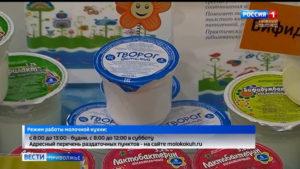 Компенсация на молочную кухню нижнй новгород 2020