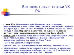 Изменения по статье 228 1 часть 3 в 2020 году 30 03 2020 г