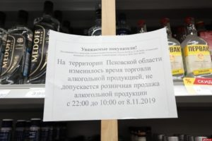 Время продажи алкоголя в ленобласти в 2020 году