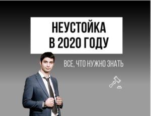 Размер законной неустойки в 2020 году