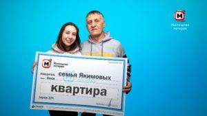 Выигрыши в лотерею в россии статистика 2020