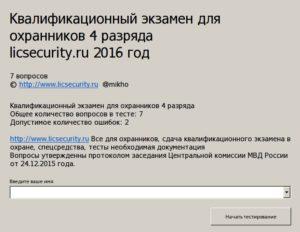 Ответы по экзамену охранник 4 разряда 2020
