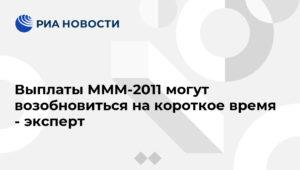 Ммм 2020 выплаты