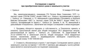 Договор задатка при покупке квартиры оригинал 2020 скачать бесплатно