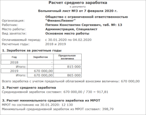 Районный коэффициент иркутск мрот для расчета больничного с 1 января 2020 года