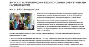 Закон о продаже энергетических напитков 2020