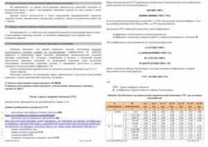 Коэффициенты утс минюст таблица 2020