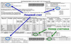 Как поделить лицевой счёт на оплату жку в соответствии с долями в москве в 2020 году