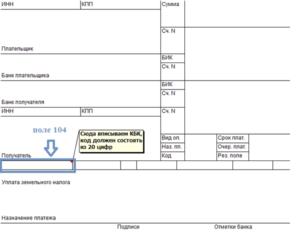 Земельный налог в самарской области на 2020 год для юридических лиц