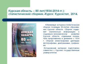 Курская область в цифрах
