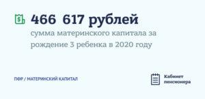 Региональный материнский капитал на 3 ребенка в 2020 году сумма в спб
