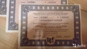 Акция мн фонд 1993 года цена