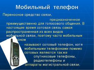 Нужно ли относить сотовый телефон к ос 2020