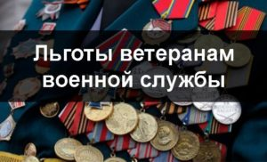 Ветеран военной службы льготы в 2020 краснодарский край официальный сайт