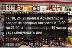 До скольки можно купить алкоголь в архангельске сегодня