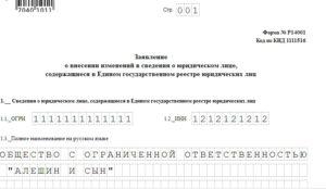 Образец заполнения формы об уточнении юридического адреса
