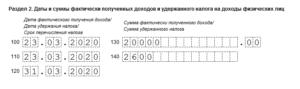 Ндфл с белорусов в 2020