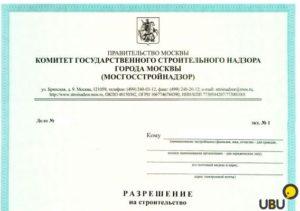 Разрешение на строительство индивидуального жилого дома документы 2020