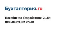 Размер пособия по безработице в 2020 году в санкт-петербурге