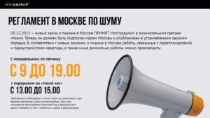 Режим тишины в москве