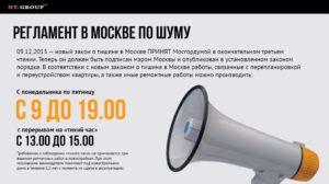 В москве нельзя шуметь 2020 год