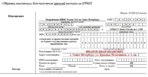 Реквизиты для оплаты пошлины за сведений из егрюл в 2020 году по г  серпухов