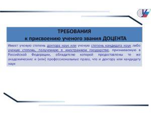 Звание доцента требования вак 2020 специальности